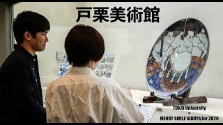 【オリパラ2019】戸栗美術館