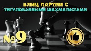 ▄▀▄▀ Шахматная блиц партия №9 с Мастером ФИДЕ ♔ MrHenriksson 2052