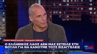 Γ. Βαρουφάκης στο One Channel: Ο Ερντογάν είναι δειλός και κάνει παλικαρισμούς όπου τον παίρνει