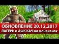 Black Desert - Обновление 20.12.2017 - Лагерь и АФК прокачка на манекенах!