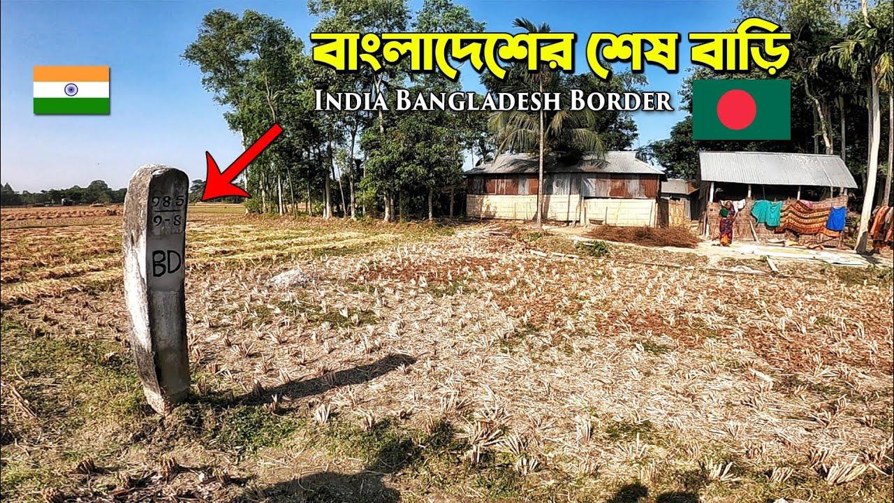 বাংলাদেশের শেষ বাড়ি | India Bangladesh Border | Village Vlog