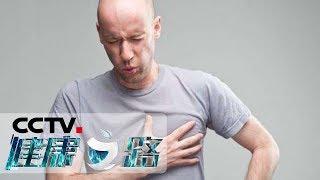 《健康之路》 20190904 胸痛背后  CCTV科教