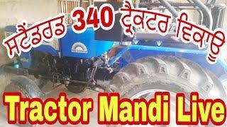 ਸਟੈਂਡਰਡ 340 DI ਟ੍ਰੈਕਟਰ ਵਿਕਾਊ /Standard 340 DI Tractor For Sale /स्टैंडर्ड 340 DI ट्रैक्टर विकाऊ
