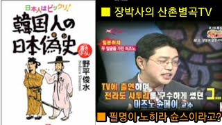 한중일삼국지TV/ 미즈노 슌페이는 일본 우익!