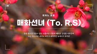 ➠ 매화선녀 (To. R.S) - 피아노 포엠