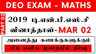2019 TNPSC PREVIOUS QUESTION PAPER DEO EXAM - APTITUDE & REASONING FULLY SOLVED IN SHORTCUT - PART 2