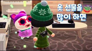 [모동숲]옷 선물하는 날/카니발 리액션/스페셜 상품/주…