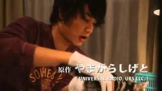 映画『キミとボク』DVD レンタル&セル発売中☆ October 2011 DVD releas...