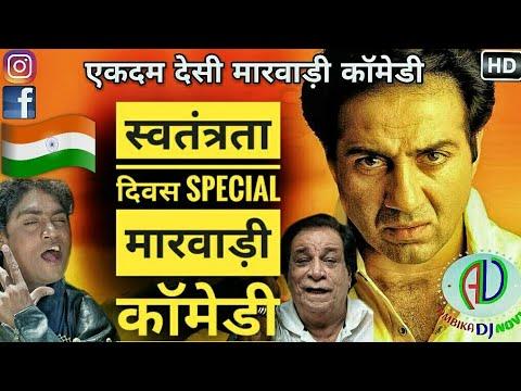 Marwadi Comedy | Independence Day Special | स्वतन्त्रता दिवस स्पेशल   | Marwadi Dubbing Comedy 2017