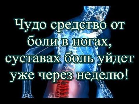 Чудо средство от боли в ногах, суставах — боль уйдет уже через неделю!