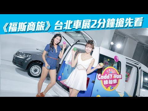 《福斯商旅》台北車展2分鐘搶先看