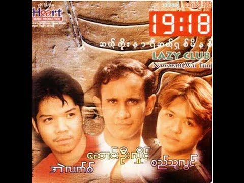 Myanmar Songs '' 19:18 '' 1
