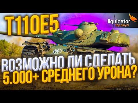 T110E5 - ТЕПЕРЬ У НЕГО СУПЕР ИМБОВОЕ ОРУДИЕ! DMG 5000+