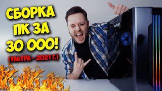 СБОРКА ПК ЗА 30000 РУБЛЕЙ! / АНТИКРИЗИСНЫЙ МОНСТР :) cмотреть видео онлайн бесплатно в высоком качестве - HDVIDEO