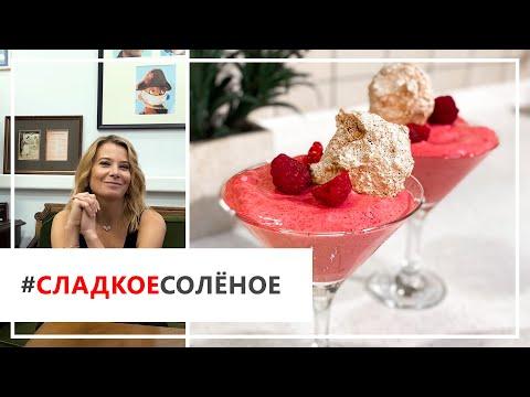 Рецепт нежного малинового мусса с кокосовым печеньем от Юлии Высоцкой | #сладкоесолёное №72 (6+)