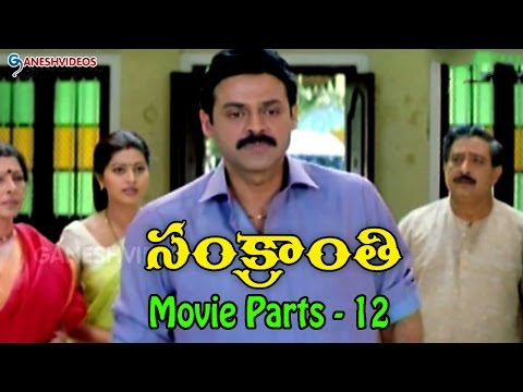 sankranti-movie-parts-12/13---venkatesh,-srikanth,-sneha,-arti-agarwa,-sangeetha---ganesh-videos