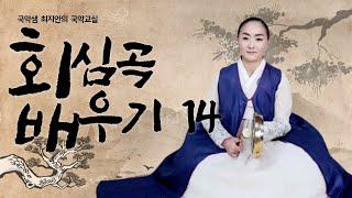 국악샘 최지안의 회심곡 배우기 14