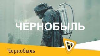 Чернобыль. Тизер