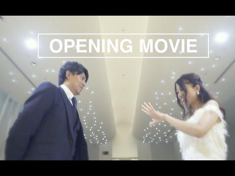 結婚式オープニングムービー 東京ドームホテル WEDDING MOVIE TOKYO DOME HOTEL シネマティック 自作