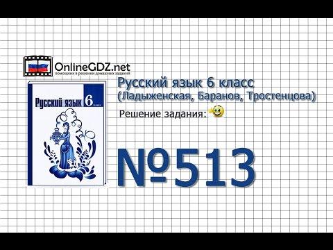 Задание № 513 — Русский язык 6 класс (Ладыженская, Баранов, Тростенцова)