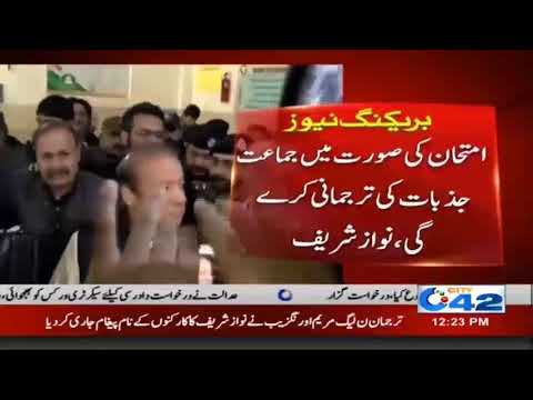 Nawaz Sharif Important Message For PML-N Workers