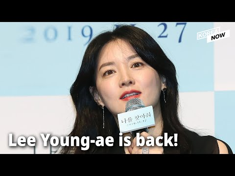 S. Korean Actress, Lee Young-ae Sees The BTS' Seoul Concerts Before Returning To The Screens