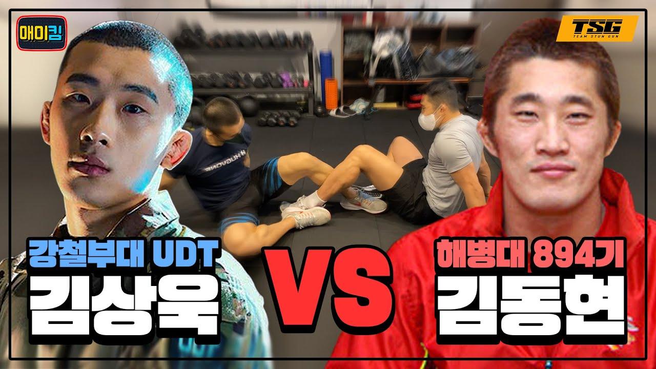 강철 부대 UDT 김상욱 vs 해병대 894기 김동현, 부대의 명예를 건 하체 근력 대결!