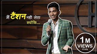 Main Tension Nahi Leta kyuki | Shyam Rangeela |