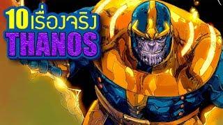 10 เรื่องจริงของ Thanos (ธานอส) ฉบับ Comic ที่คุณอาจไม่เคยรู้ ~ LUPAS