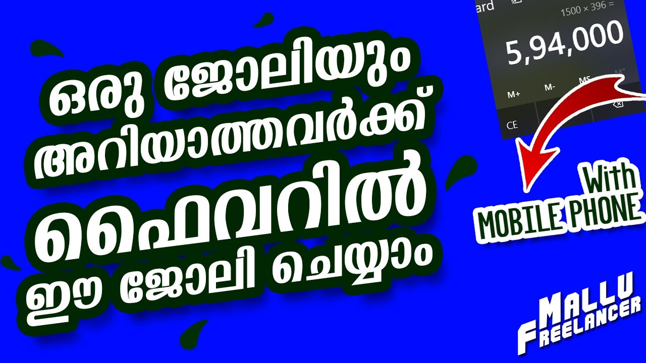 വീട്ടിലിരുന്ന് ജോലി : MAKE MONEY ONLINE : Fiverr Jobs Malayalam - REAL Genuine JOB 2020