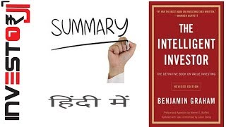 Intelligent Investor Book Summary in Hindi