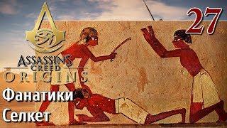 Assassins Creed Origins ИСТОКИ ПРОХОЖДЕНИЕ НА РУССКОМ КОШМАР 4K #27 Фанатики Селкет