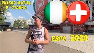 ИРЛАНДИЯ - ШВЕЙЦАРИЯ / ЕВРО 2020 / СТАВКИ НА СПОРТ