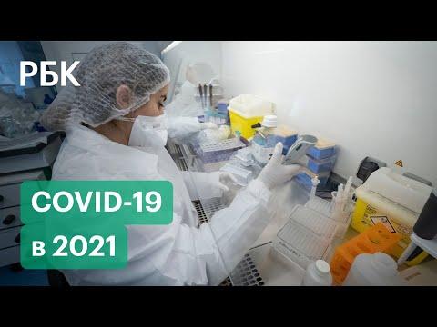 COVID-19 в 2021: протесты в Лондоне, новый штамм вируса и вакцинация в Москве