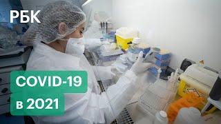 COVID 19 в 2021 протесты в Лондоне новый штамм вируса и вакцинация в Москве