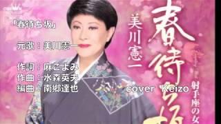 2018年2月7日発売! 作詞: 麻こよみ 作曲:水森英夫 編曲: 南郷達也.