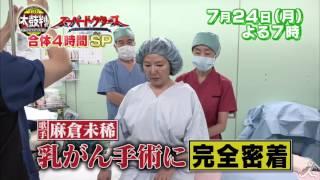 7月24日(月)よる7時から『名医のTHE太鼓判5 & スーパードクターズ』合...