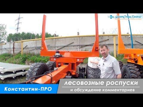 Прицеп-роспуск лесовозный ПРЛ11-УР УСТ
