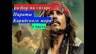 Уроки гитары.Пираты Карибского моря. 2 часть