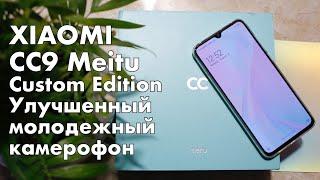 Xiaomi CC9 Meitu Custom Edition - обзор и тест нового молодежного смартфона