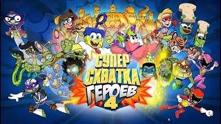 Супер Схватка Героев 4 прохождение и обзор игры на русском языке смотреть мультик онлайн бесплатно.