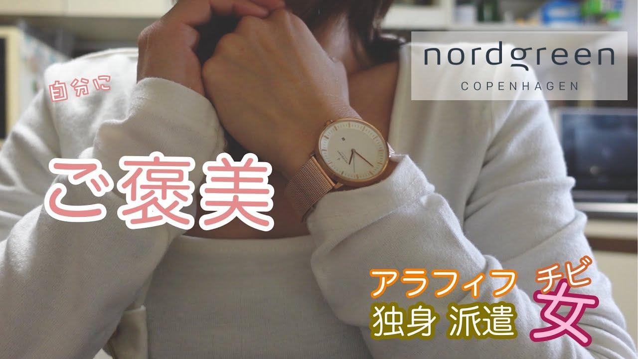 たぶん頑張った?頑張ってないけど半世紀のご褒美プレゼント?だと思って・・・コラボ案件でオシャレな腕時計を アラフィフ独身派遣女【Nordgreen】