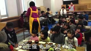 播磨キリスト教会 紹介V