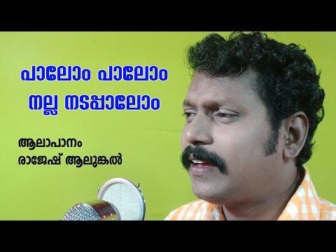 പാലോം പാലോം നല്ല നടപ്പാലം Palam Palom Nalla Nadappalam Nadan Pattukal New Video Songs