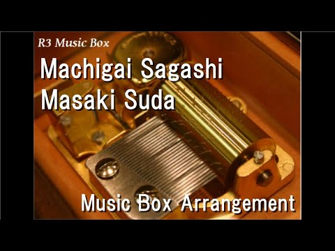Machigai Sagashi/Masaki Suda [Music Box]