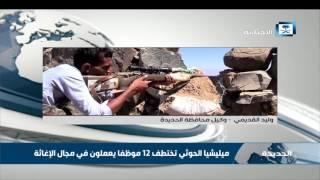 القديمي: ميليشيات الحوثية قامت بمداهمة المنظمات المحلية وخطف 12 موظفا يعملون في مجال الإغاثة
