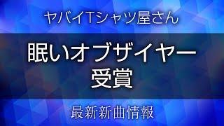 ヤバイTシャツ屋さん - 眠いオブザイヤー受賞