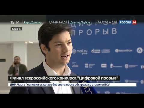 Финал всероссийского конкурса Цифровой прорыв войдет в Книгу рекордов Гиннеса