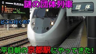 京都駅に謎の団体列車がやってきた!