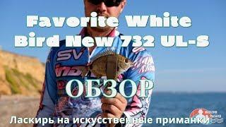 Ловля ласкиря на штучні приманки + Огляд спінінга Favorite White Bird New 732 UL-S